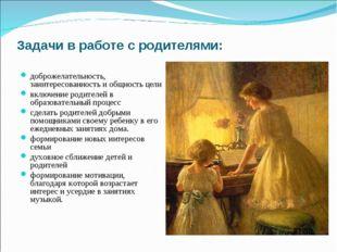 Задачи в работе с родителями: доброжелательность, заинтересованность и общнос