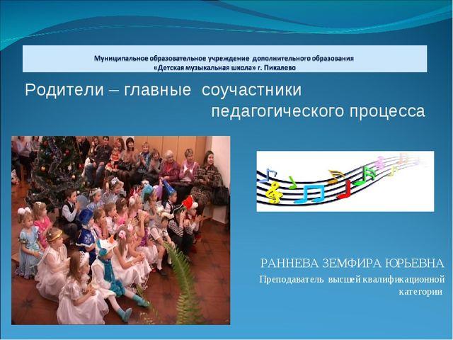 РАННЕВА ЗЕМФИРА ЮРЬЕВНА Преподаватель высшей квалификационной категории Роди...