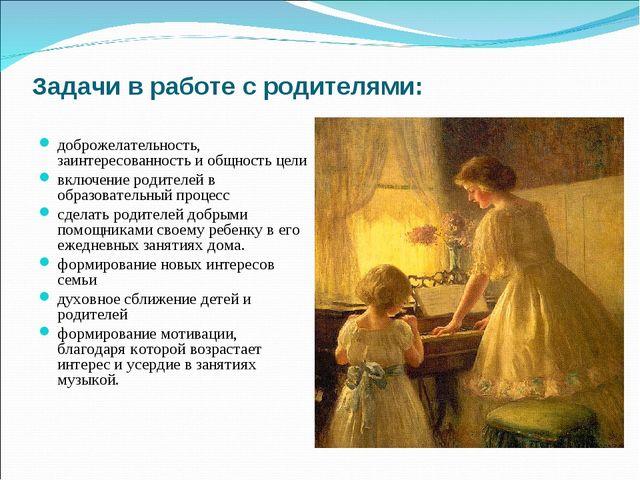 Задачи в работе с родителями: доброжелательность, заинтересованность и общнос...