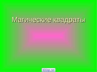 Магические квадраты 900igr.net