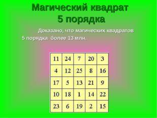 Доказано, что магических квадратов 5 порядка более 13 млн. Магический квадра