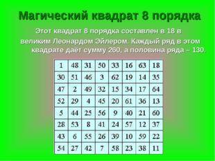 Этот квадрат 8 порядка составлен в 18 в великим Леонардом Эйлером. Каждый ряд