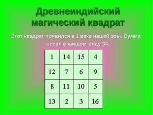 Этот квадрат появился в 1 веке нашей эры. Сумма чисел в каждом ряду 34. Древн