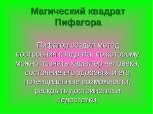 Магический квадрат Пифагора Пифагор создал метод построения квадрата, по кото