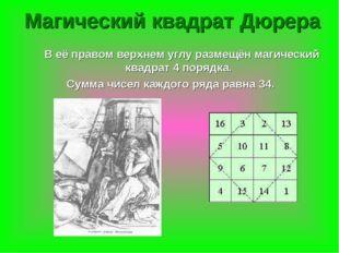 В её правом верхнем углу размещён магический квадрат 4 порядка. Сумма чисел