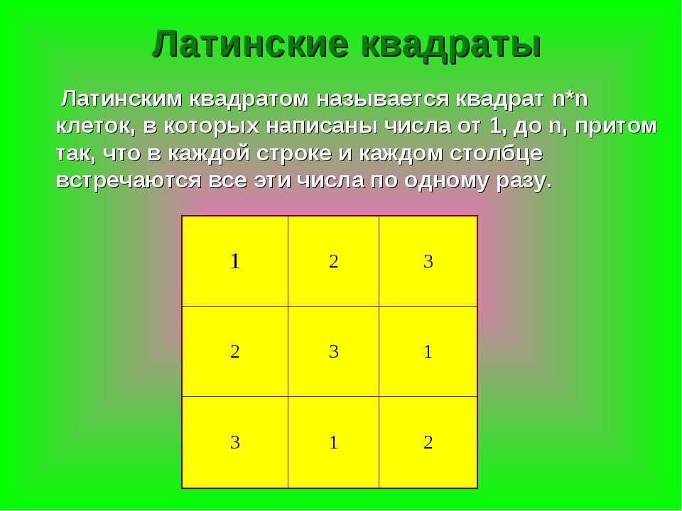 Латинским квадратом называется квадрат n*n клеток, в которых написаны числа...