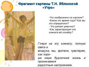 Фрагмент картины Т.Н. Яблонской «Утро» Что изображено на картине? Какое это в