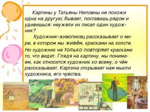 Картины у Татьяны Ниловны не похожи одна на другую; бывает, поставишь рядом