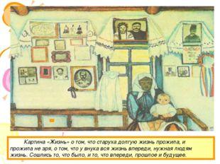 Картина «Жизнь» о том, что старуха долгую жизнь прожила, и прожила не зря, о
