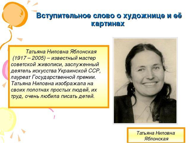 Вступительное слово о художнице и её картинах Татьяна Ниловна Яблонская (1917...