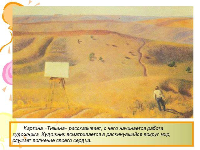 Картина «Тишина» рассказывает, с чего начинается работа художника. Художник...