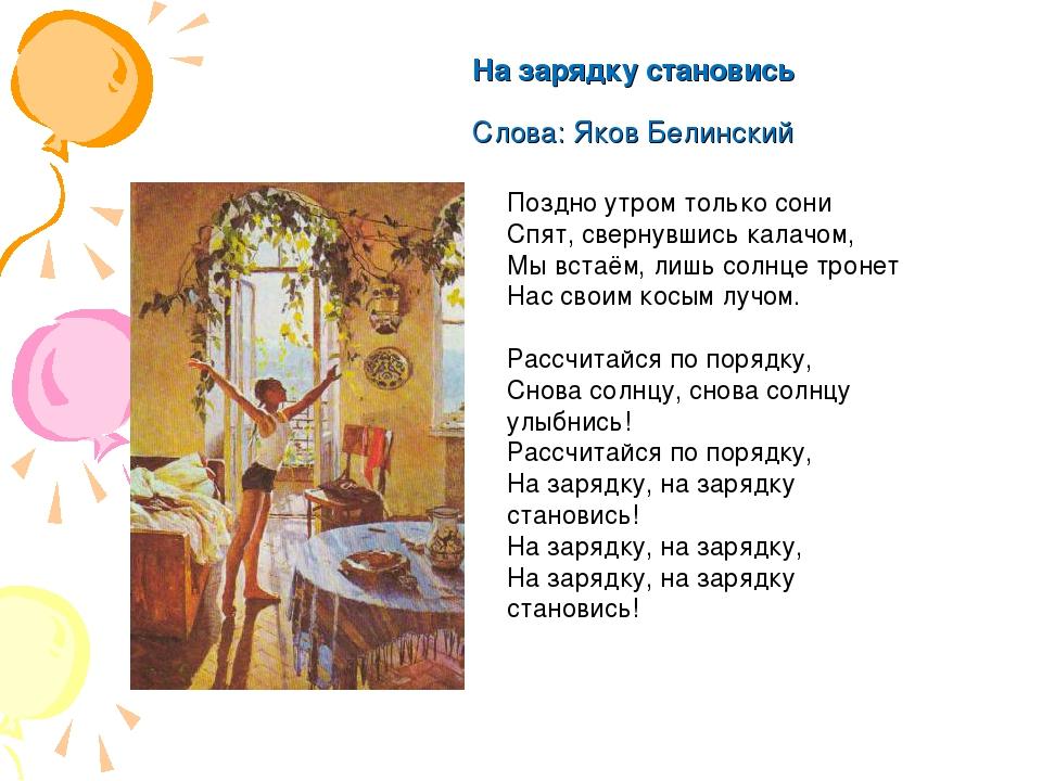 На зарядку становись Слова: Яков Белинский Поздно утром только сони Спят, све...