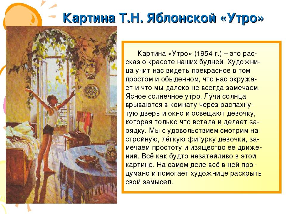 Картина Т.Н. Яблонской «Утро» Картина «Утро» (1954 г.) – это рас- сказ о крас...