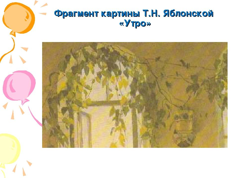 Фрагмент картины Т.Н. Яблонской «Утро»