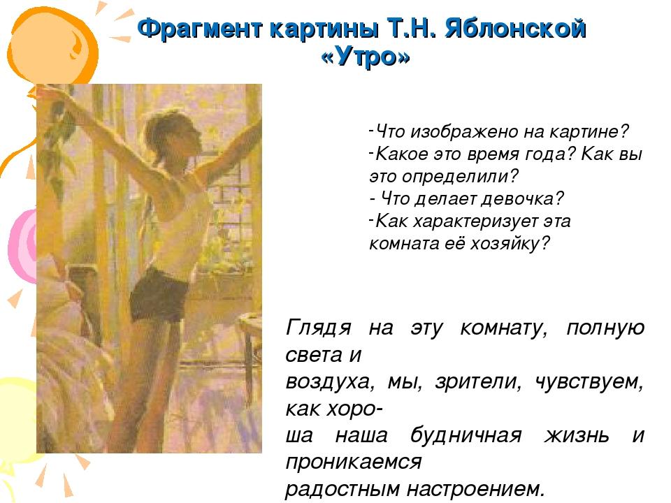 Фрагмент картины Т.Н. Яблонской «Утро» Что изображено на картине? Какое это в...