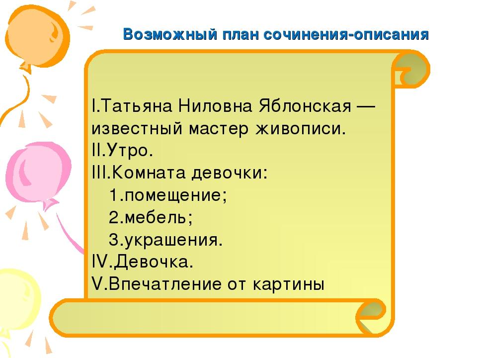 Возможный план сочинения-описания I.Татьяна Ниловна Яблонская — известный мас...
