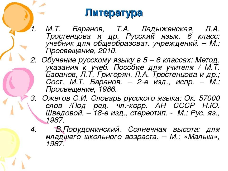 Литература М.Т. Баранов, Т.А. Ладыженская, Л.А. Тростенцова и др. Русский язы...
