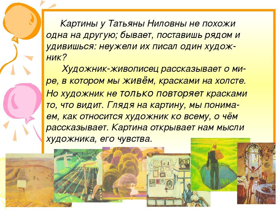 Картины у Татьяны Ниловны не похожи одна на другую; бывает, поставишь рядом...