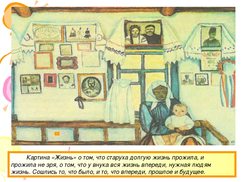 Картина «Жизнь» о том, что старуха долгую жизнь прожила, и прожила не зря, о...