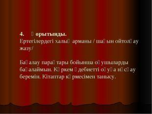 4. Қорытынды. Ертегілердегі халық арманы / шағын ойтолғау жазу/  Бағалау