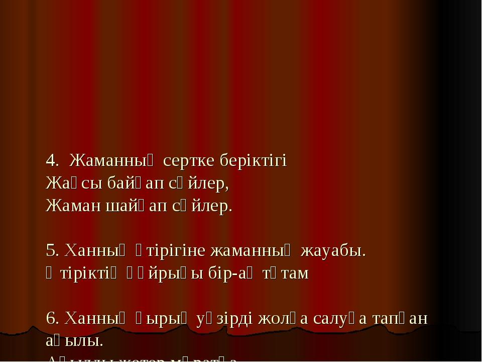4. Жаманның сертке беріктігі Жақсы байқап сөйлер, Жаман шайқап сөйлер. 5. Ха...