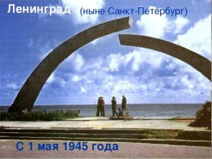 Ленинград (ныне Санкт-Петербург) С 1 мая 1945 года