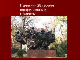 Памятник 28 героям панфиловцам в г.Алматы