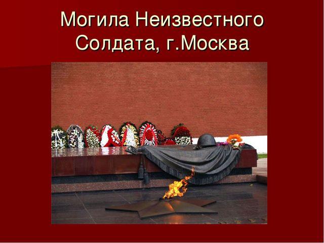 Могила Неизвестного Солдата, г.Москва