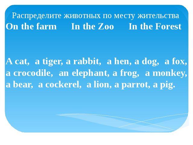 Распределите животных по месту жительства On the farm In the Zoo In the Fores...
