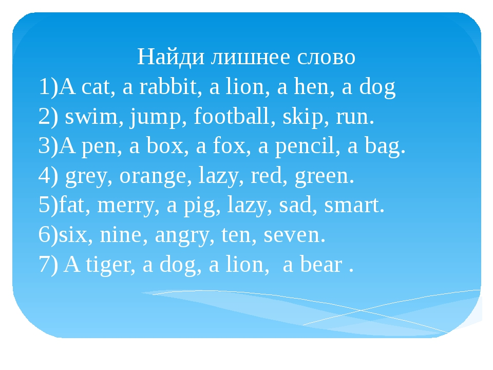 Найди лишнее слово 1)A cat, a rabbit, a lion, a hen, a dog 2) swim, jump, foo...