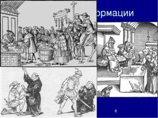 6. Контрреформация В середине XVI в. папы, отказавшись от любых уступок проте