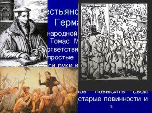Летом 1524 г. началась Крестьянская война. Восставшие составили программу. Вс