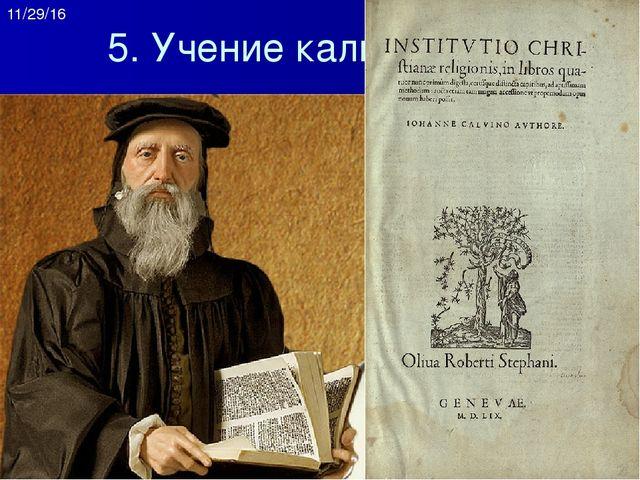 Вопросы для повторения Каковы причины Реформации? Почему в Реформации появили...