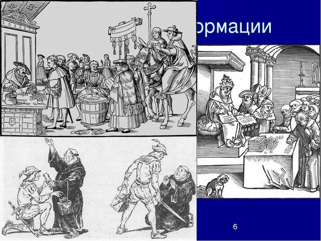 6. Контрреформация В середине XVI в. папы, отказавшись от любых уступок проте...