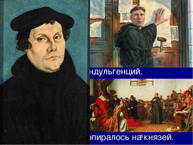 3. Крестьянская война в Германии Лидером народной Реформации стал священник Т...