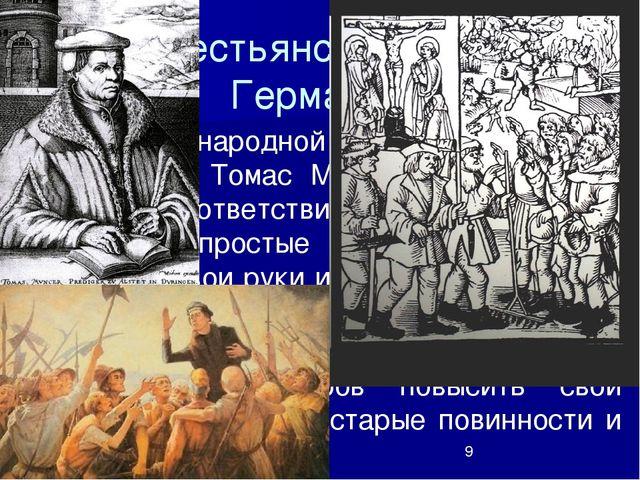 Летом 1524 г. началась Крестьянская война. Восставшие составили программу. Вс...