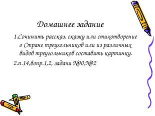 Домашнее задание 1.Сочинить рассказ, сказку или стихотворение о Стране треуго