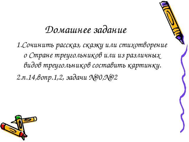 Домашнее задание 1.Сочинить рассказ, сказку или стихотворение о Стране треуго...