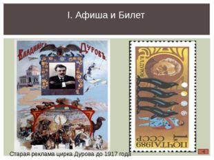 II. ДРЕССИРОВЩИК ДУРОВ НА АРЕНЕ Юрий Владимирович Дуров (1910—1971) — советск