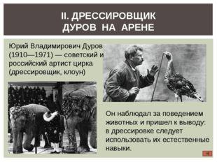 III. РУССКИЕ СПОРТСМЕНЫ НАЧАЛА ХХ в. Рекламные плакаты 19 века - начала 20 ве