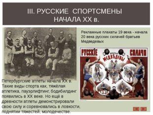 IV. КЛАССИЧЕСКАЯ БОРЬБА В 1907 году Григорий Кащеев стал самым ярким борцом в