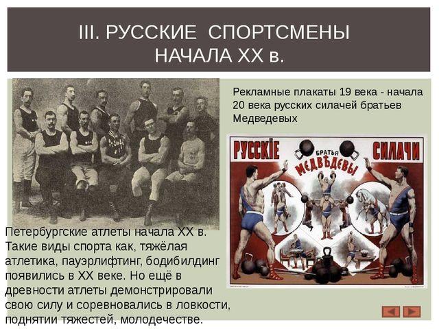 IV. КЛАССИЧЕСКАЯ БОРЬБА В 1907 году Григорий Кащеев стал самым ярким борцом в...