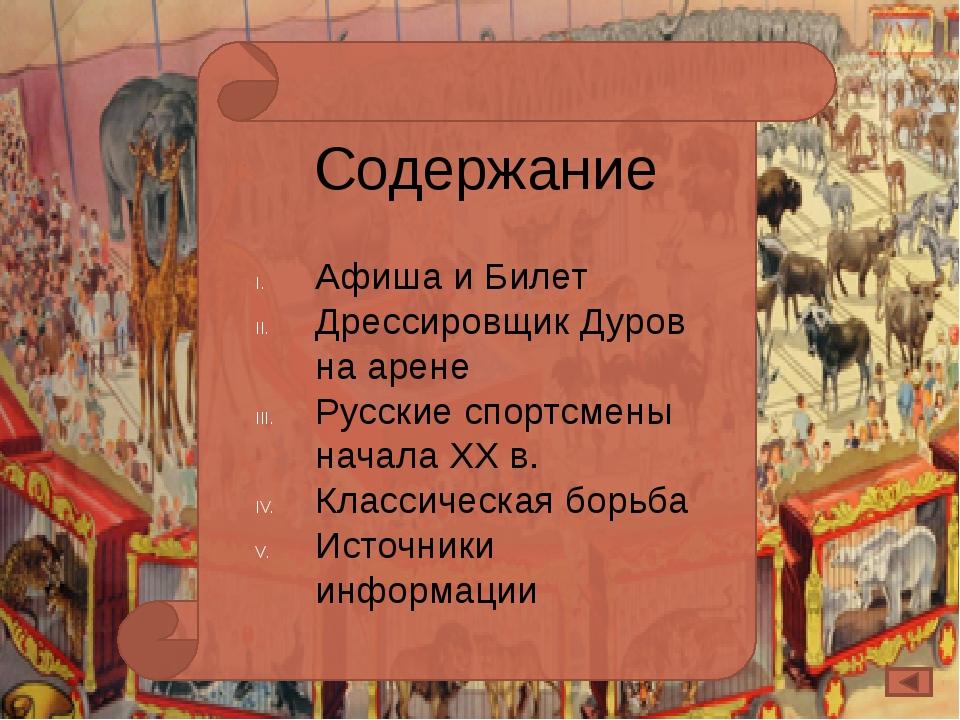 I. Афиша и Билет Старая реклама цирка Дурова до 1917 года