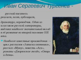 Иван Сергеевич Тургенев - русскийписатель реалист,поэт,публицист, драмату