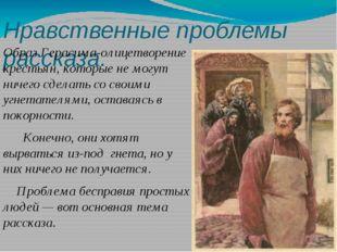 Нравственные проблемы рассказа. Образ Герасима-олицетворение крестьян, которы