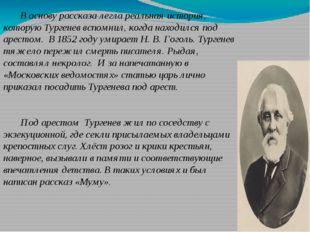 В основу рассказа легла реальная история, которую Тургенев вспомнил, когда н