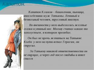 Капитон. Капитон Климов – башмачник, пьяница, впоследствии мужТатьяны. Лени