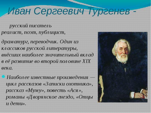 Иван Сергеевич Тургенев - русскийписатель реалист,поэт,публицист, драмату...