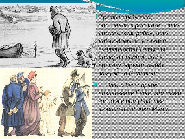 Третья проблема, описанная в рассказе— это «психология раба», что наблюдаетс...