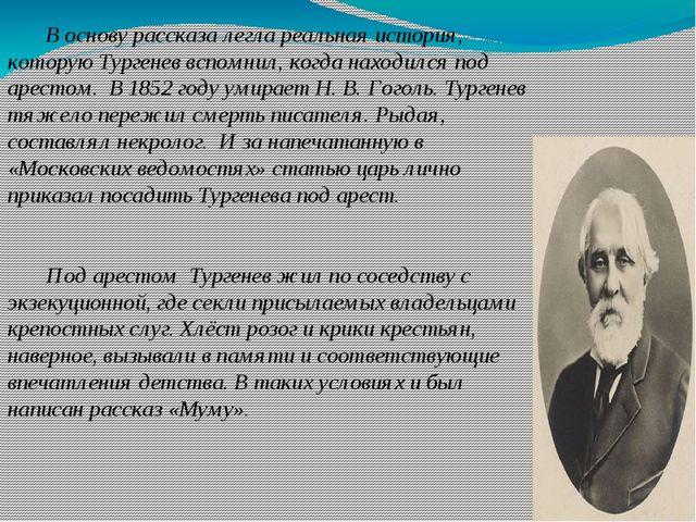 В основу рассказа легла реальная история, которую Тургенев вспомнил, когда н...